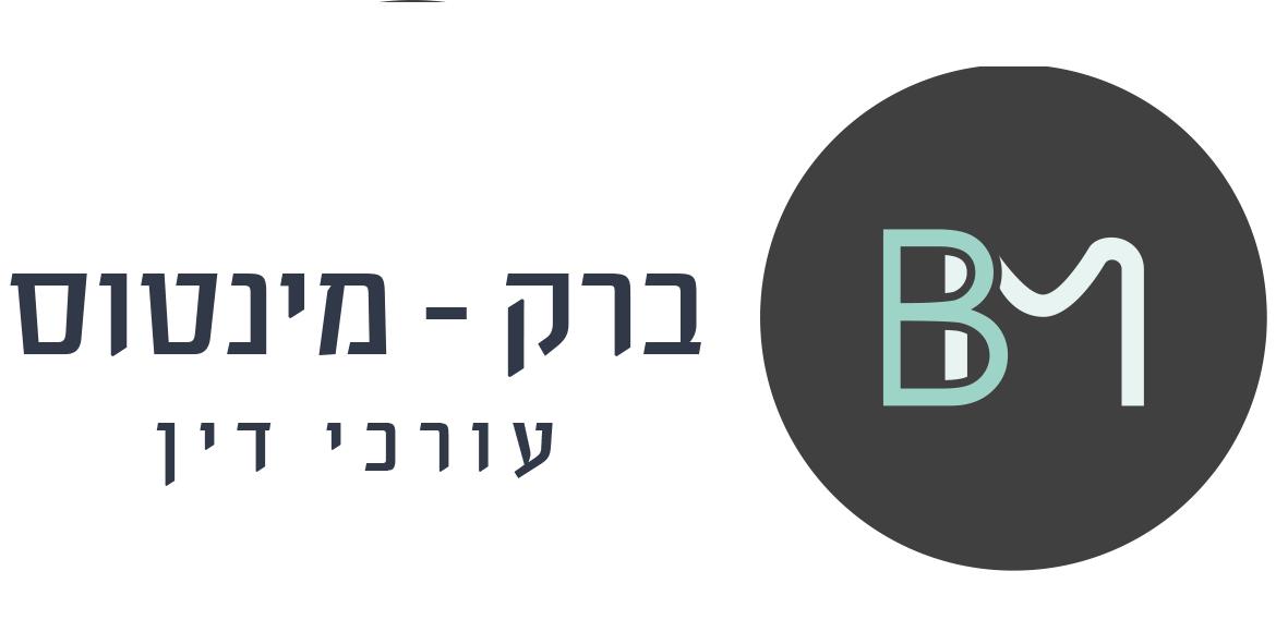 Barak, Mintus - Law Office ברק, מינטוס - עורכי דין